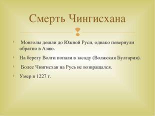 Монголы дошли до Южной Руси, однако повернули обратно в Азию. На берегу Волг