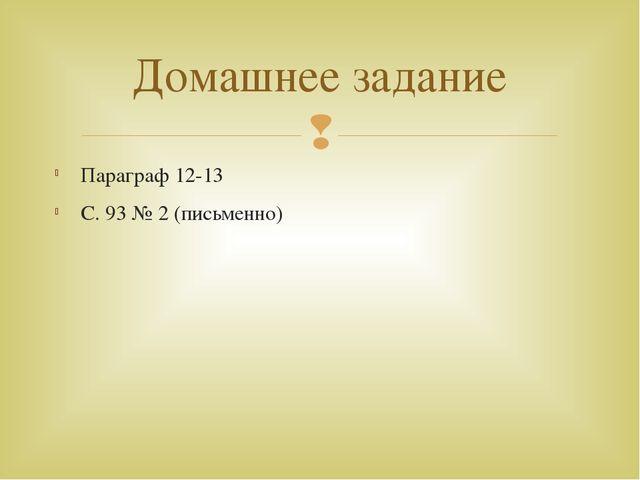 Параграф 12-13 С. 93 № 2 (письменно) Домашнее задание 