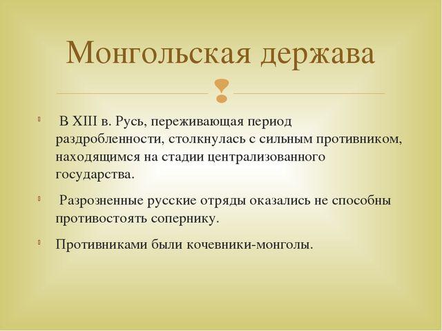 В XIII в. Русь, переживающая период раздробленности, столкнулась с сильным п...