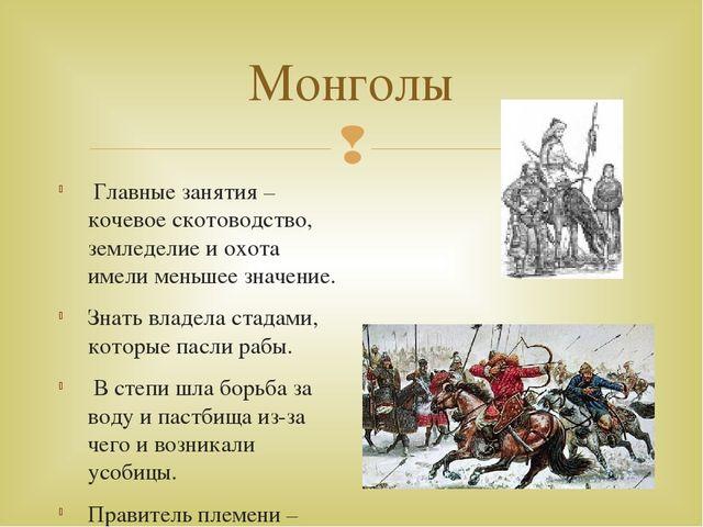 Монголы Главные занятия – кочевое скотоводство, земледелие и охота имели мень...