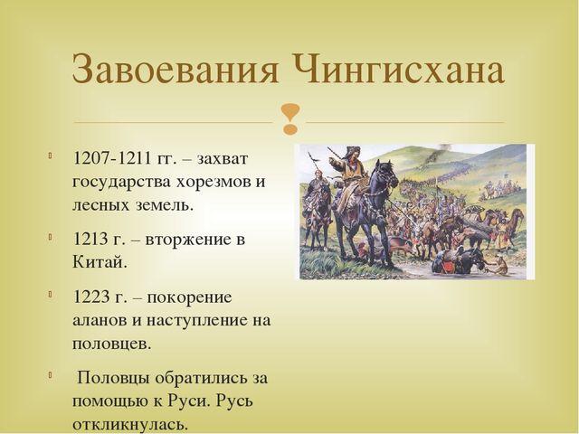 Завоевания Чингисхана 1207-1211 гг. – захват государства хорезмов и лесных зе...