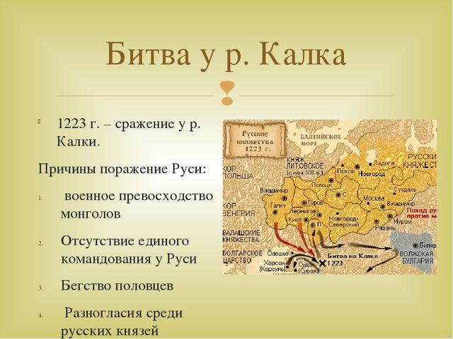 Битва у р. Калка 1223 г. – сражение у р. Калки. Причины поражение Руси: военн...