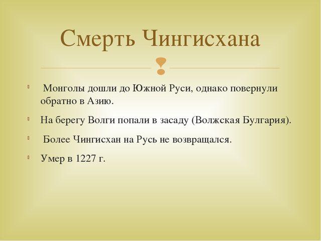 Монголы дошли до Южной Руси, однако повернули обратно в Азию. На берегу Волг...