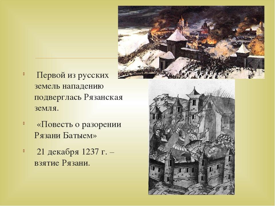 Первой из русских земель нападению подверглась Рязанская земля. «Повесть о р...