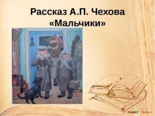 Рассказ А.П. Чехова «Мальчики»