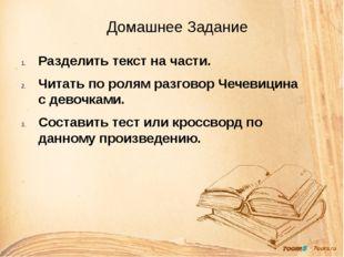 Домашнее Задание Разделить текст на части. Читать по ролям разговор Чечевицин