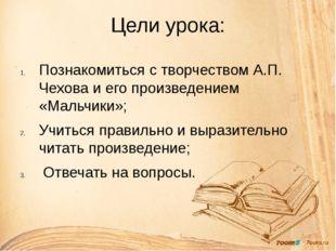 Цели урока: Познакомиться с творчеством А.П. Чехова и его произведением «Маль
