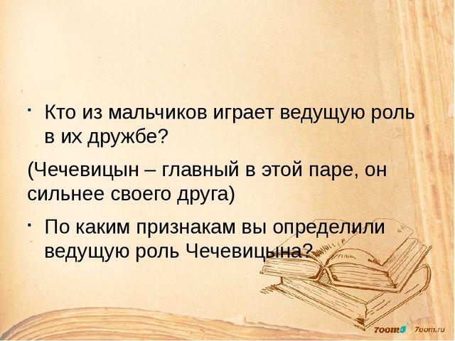 Кто из мальчиков играет ведущую роль в их дружбе? (Чечевицын – главный в это...