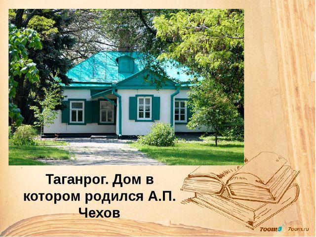 Таганрог. Дом в котором родился А.П. Чехов