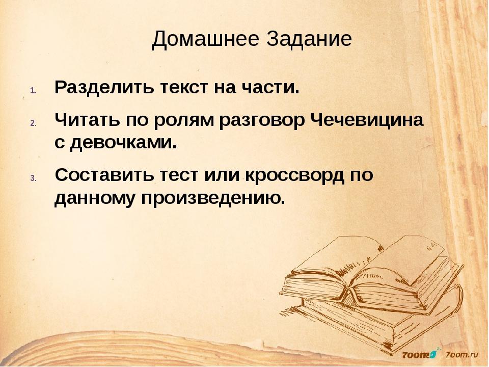 Домашнее Задание Разделить текст на части. Читать по ролям разговор Чечевицин...