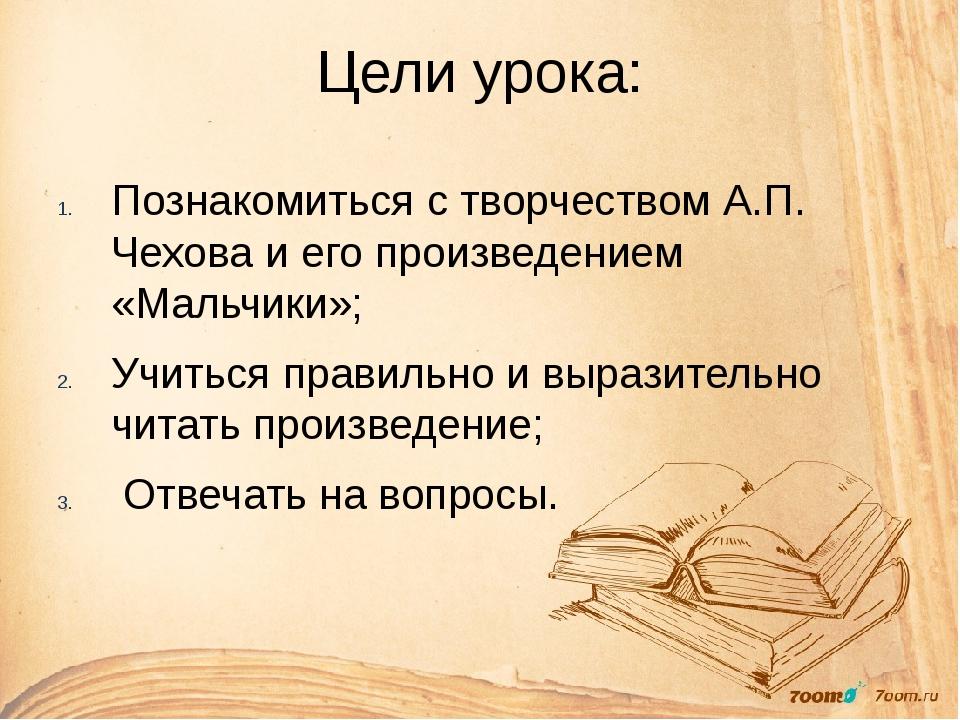 Цели урока: Познакомиться с творчеством А.П. Чехова и его произведением «Маль...
