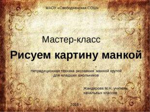 Мастер-класс МАОУ «Свободненская СОШ» Рисуем картину манкой Нетрадиционная те