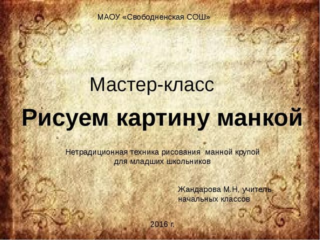 Мастер-класс МАОУ «Свободненская СОШ» Рисуем картину манкой Нетрадиционная те...