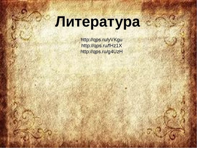 Литература http://qps.ru/yVKgu http://qps.ru/fHz1X http://qps.ru/g4UzH