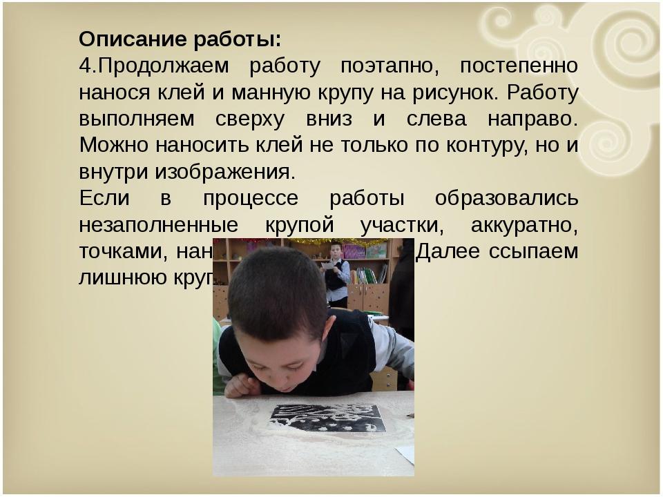 Описание работы: 4.Продолжаем работу поэтапно, постепенно нанося клей и манну...
