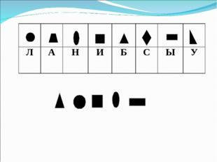 ЛАНИБСЫ У