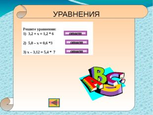 43,2 10 3 3,6 150 62,5 1,6 Поставь в соответствие ответ