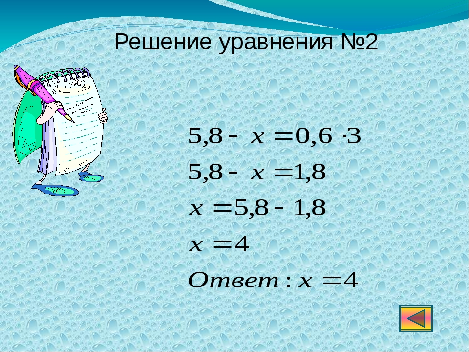 Домашнее задание Повторить правила п.34. Решить № 1314, 1329, 1335.