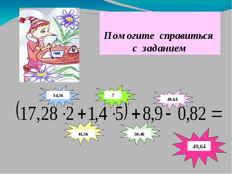 Помогите справиться с заданием 34,56 7 41,56 50,46 49,64 49,64