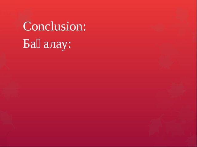 Conclusion: Бағалау:
