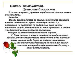 5 этап: Язык цветов. Цветочный гороскоп. В разных странах, у разных народов