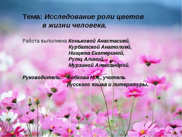Тема: Исследование роли цветов в жизни человека. Работа выполнена Коньковой А...
