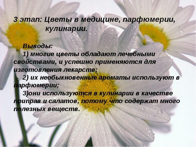 3 этап: Цветы в медицине, парфюмерии, кулинарии. Выводы: 1) многие цветы обла...