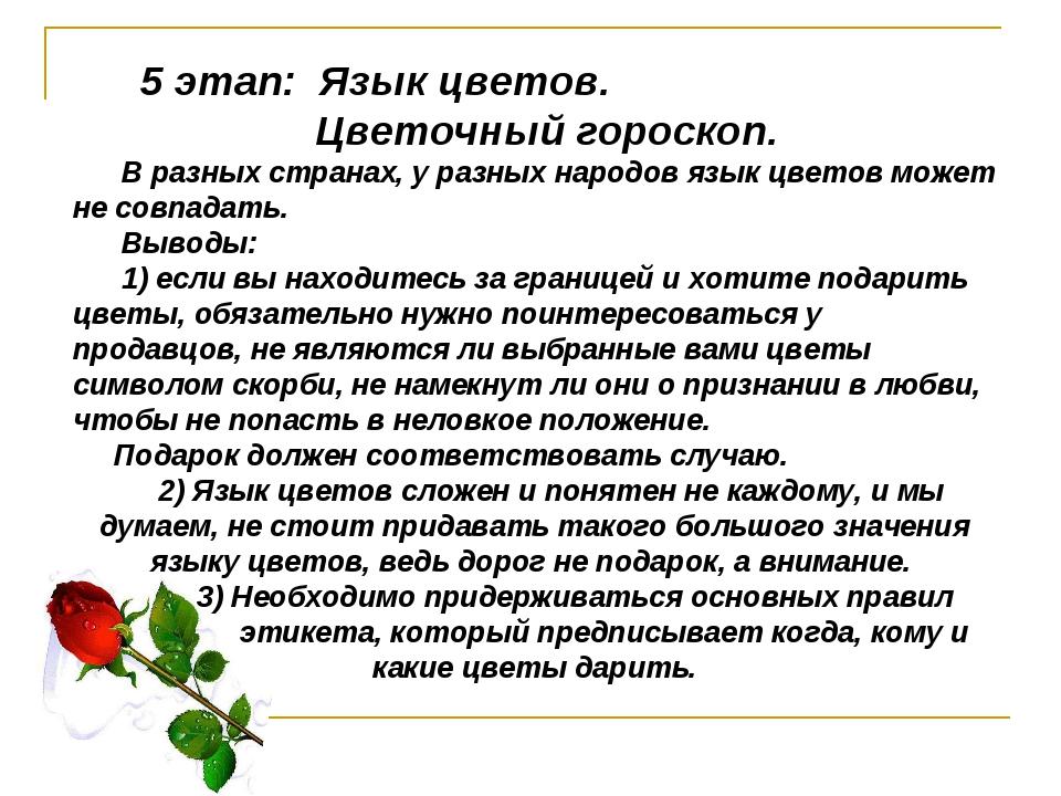 5 этап: Язык цветов. Цветочный гороскоп. В разных странах, у разных народов...