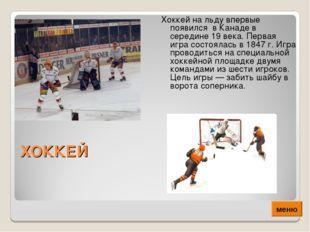 ХОККЕЙ Хоккей на льду впервые появился в Канаде в середине 19 века. Первая иг