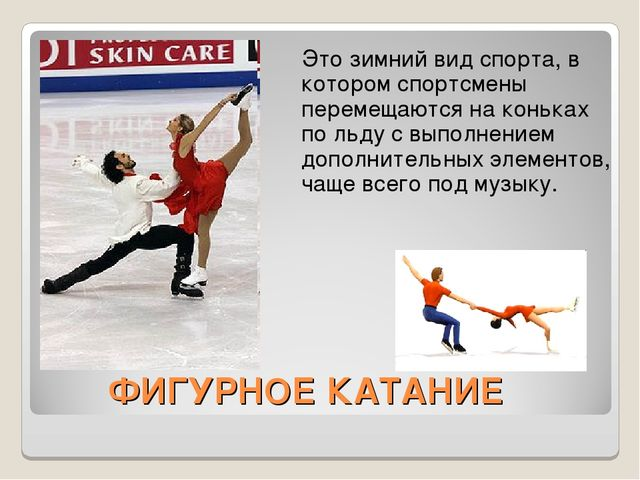 ФИГУРНОЕ КАТАНИЕ Это зимний вид спорта, в котором спортсмены перемещаются на...