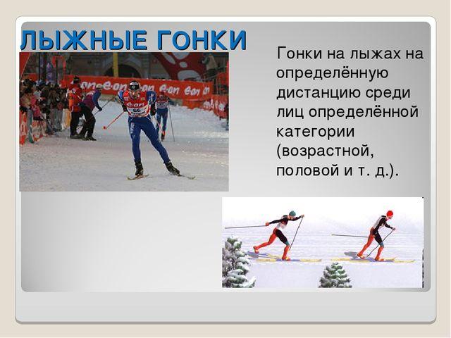 ЛЫЖНЫЕ ГОНКИ Гонки на лыжах на определённую дистанцию среди лиц определённой...