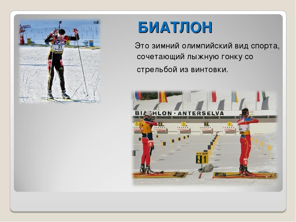 БИАТЛОН Это зимний олимпийский вид спорта, сочетающий лыжную гонку со стрель...