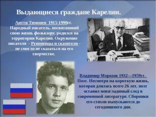 Антти Тимонен 1915-1990гг. Народный писатель, посвятивший свою жизнь фольклор