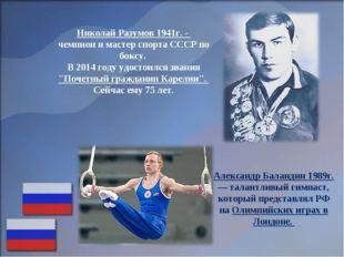 Николай Разумов 1941г. - чемпион и мастер спорта СССР по боксу. В 2014 году у