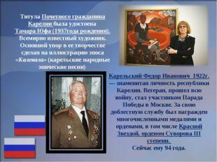 Титула Почетного гражданина Карелии была удостоена Тамара Юфа (1937года рожде