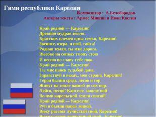 Гимн республики Карелия Композитор:А.Белобородов. Авторытекста:АрмасМи