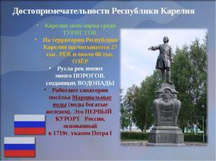 Достопримечательности Республики Карелия Карелия популярна среди ТУРИСТОВ На