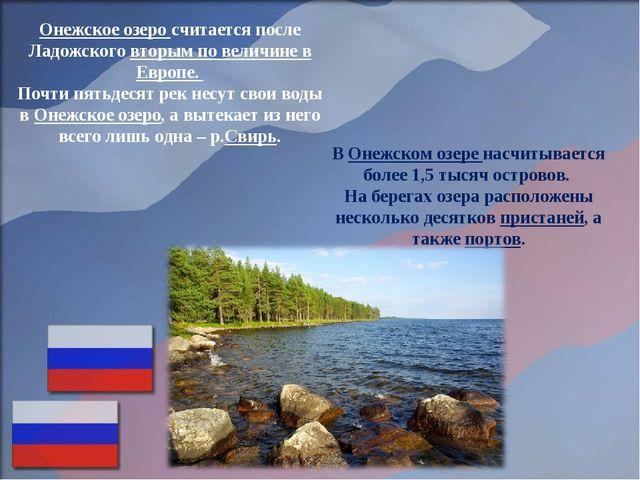 Онежское озеро считается после Ладожского вторым по величине в Европе. Почти...