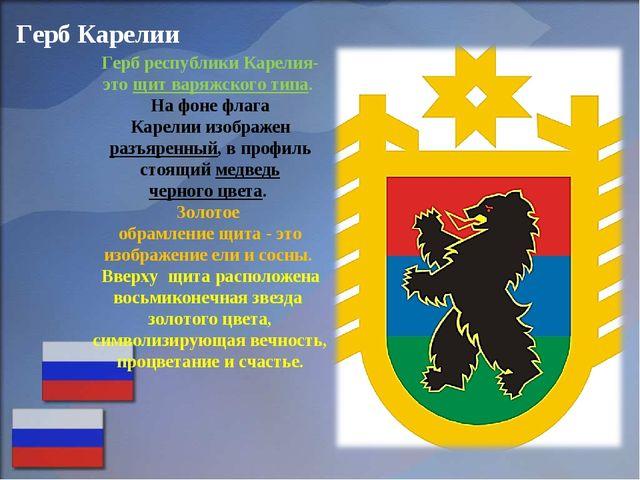 Герб Карелии ГербреспубликиКарелия-этощит варяжского типа. На фоне флага...