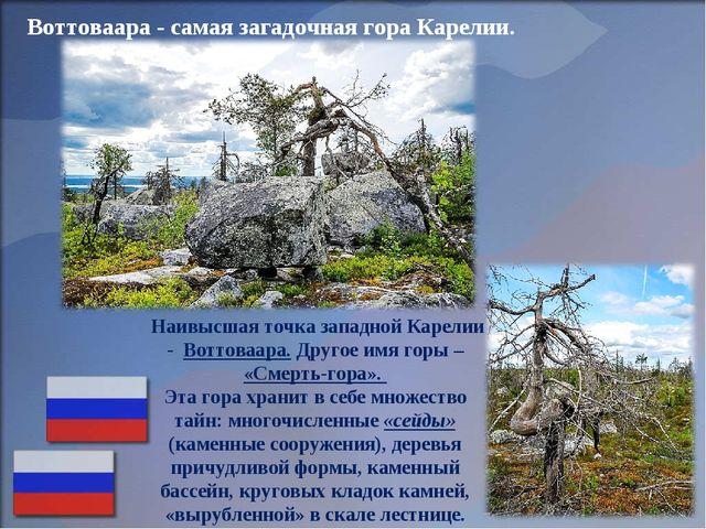 Наивысшая точка западной Карелии - Воттоваара. Другое имя горы – «Смерть-гор...