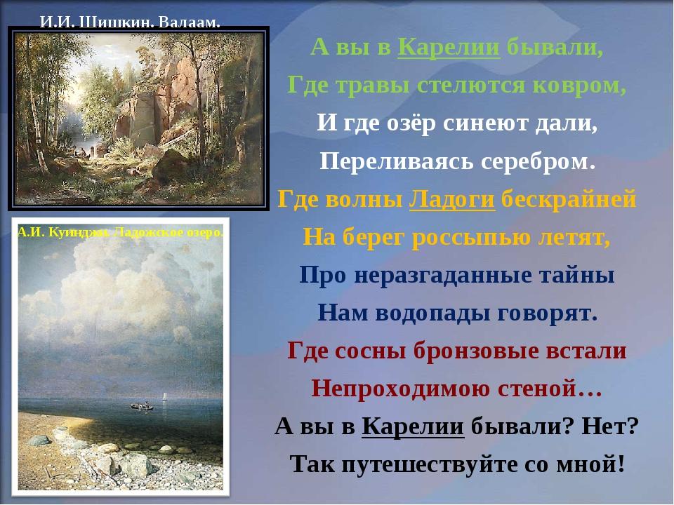 А вы в Карелии бывали, Где травы стелются ковром, И где озёр синеют дали, Пер...