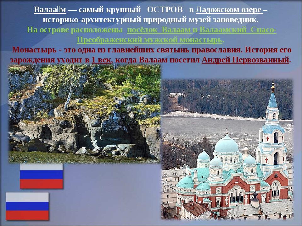 Валаа́м— самый крупный ОСТРОВ вЛадожском озере – историко-архитектурный при...