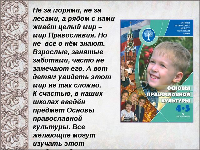 Не за морями, не за лесами, а рядом с нами живёт целый мир – мир Православия....