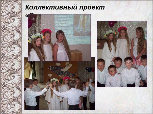 Коллективный проект «Русалия».