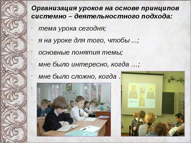 Организация уроков на основе принципов системно – деятельностного подхода: те...