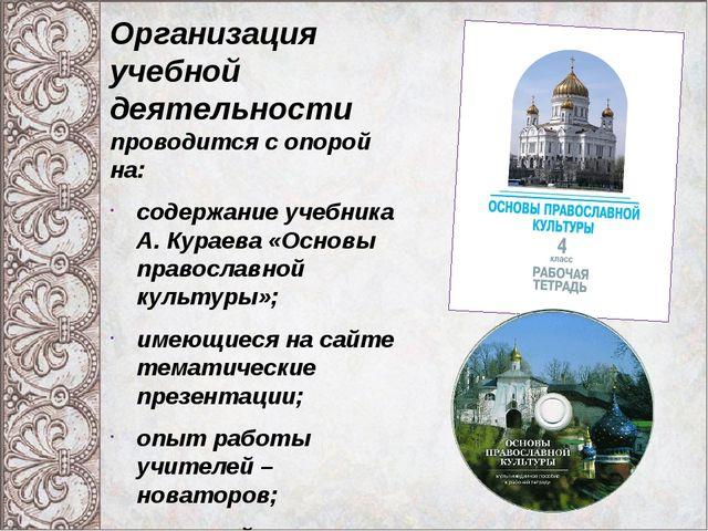 Организация учебной деятельности проводится с опорой на: содержание учебника...
