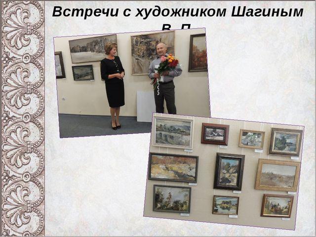 Встречи с художником Шагиным В. П.