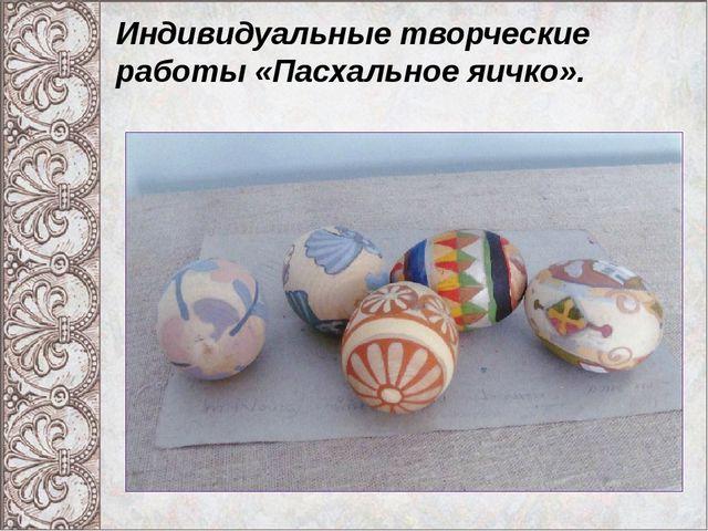 Индивидуальные творческие работы «Пасхальное яичко».