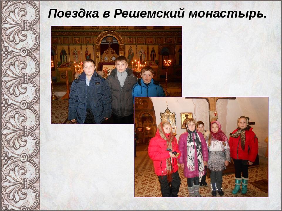 Поездка в Решемский монастырь.