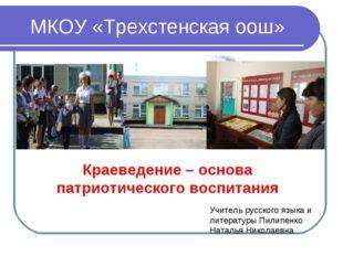 МКОУ «Трехстенская оош» Краеведение – основа патриотического воспитания Учите
